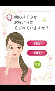 肌質チェックアプリ