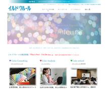 パーソナルカラー診断福岡3