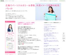 パーソナルカラー診断広島2