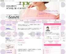 パーソナルカラー診断埼玉2