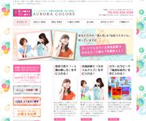 パーソナルカラー診断札幌6