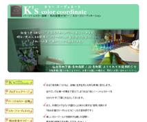 パーソナルカラー診断仙台2