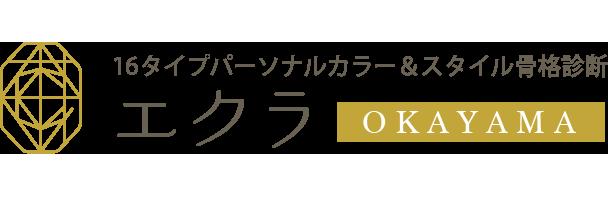 岡山パーソナルカラー診断エクラ