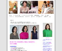 横浜パーソナルカラー診断2