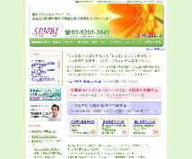 東京ヒプノセラピー1