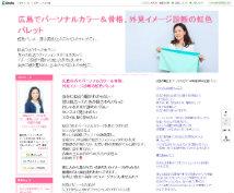 広島骨格診断02