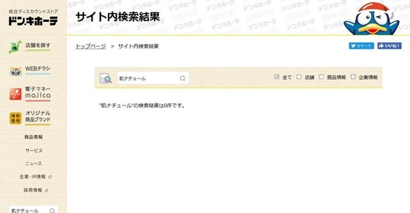 ドンキホーテ_肌ナチュールの販売なし