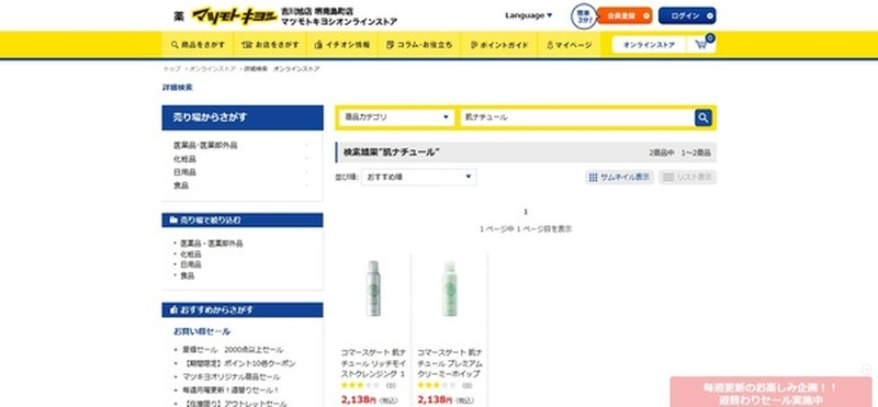 肌ナチュール_マツキヨ販売店