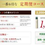 肌ナチュール_公式サイト販売店