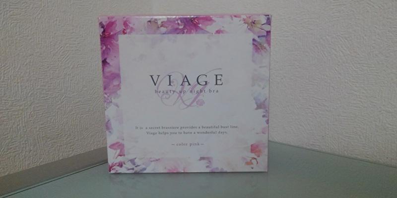 viage(ビアージュ)のナイトブラのパッケージ
